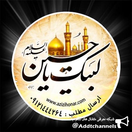کانال لبیک یا حسین «علیه السلام»