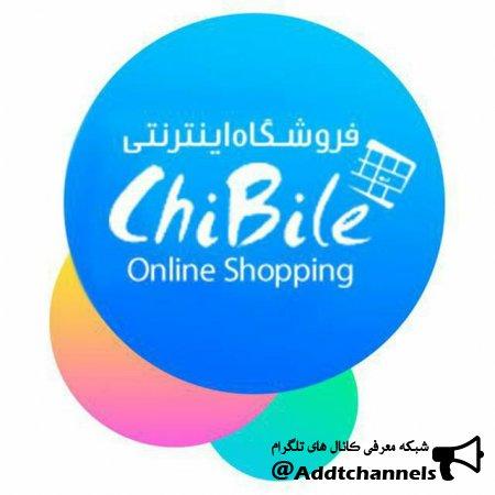 کانال فروشگاه اینترنتی چیبایل