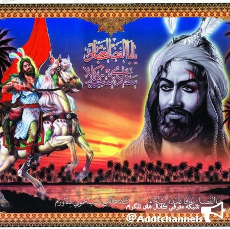 کانال حضرت ابوالفضل