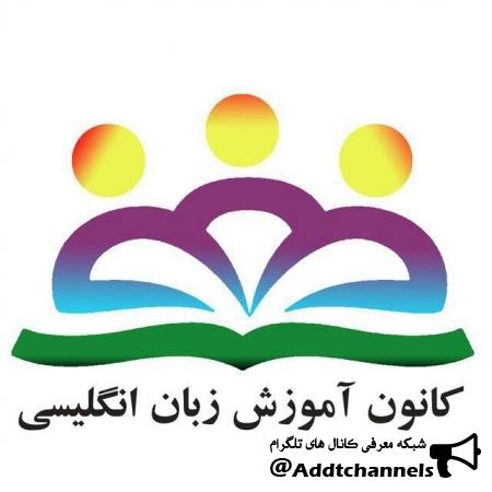 کانال کانون آموزش زبان انگلیسی