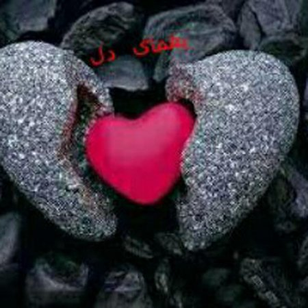 کانال یغمای دل