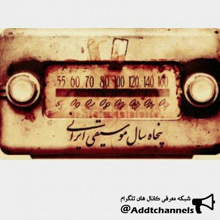 کانال موسیقی ایرانی