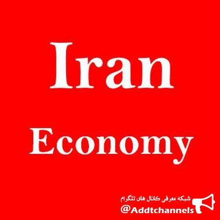 کانال IranEconomy