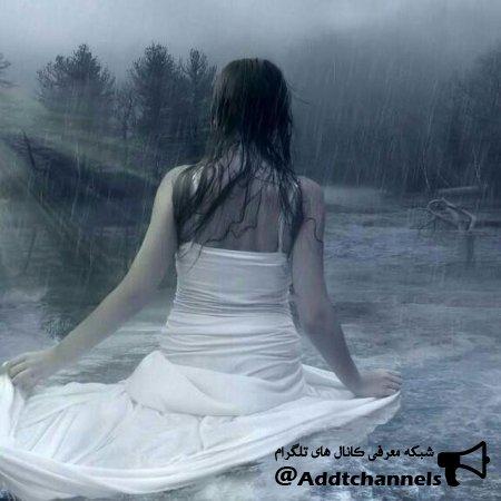کانال rainy girl