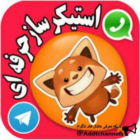 کانال استیکر تلگرام