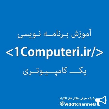 کانال یک کامپیوتری