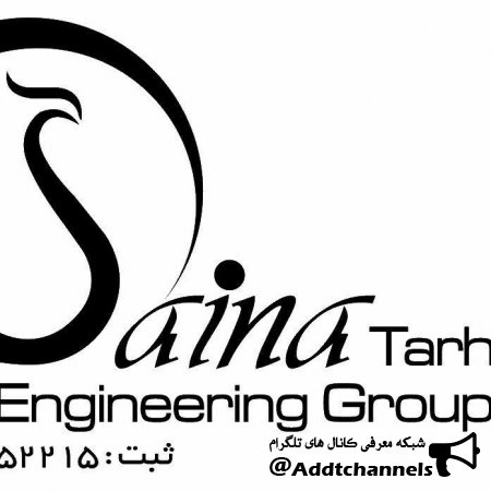 کانال مهندسی ساینا