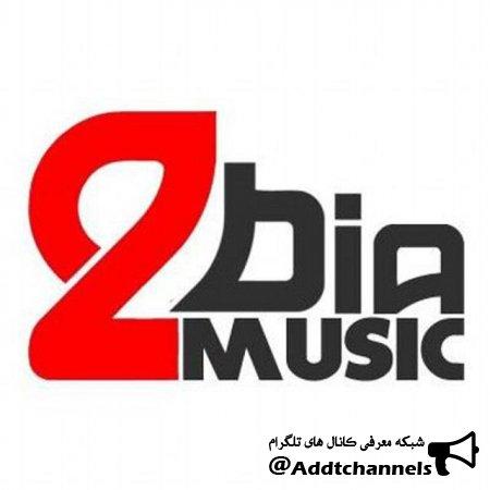 کانال بروزترین کانال موزیک