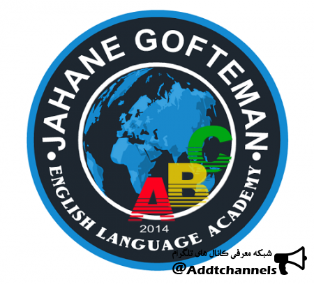 کانال آموزشگاه زبان جهان گفتمان
