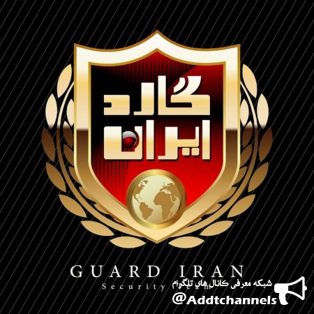 کانال تیم امنیتی گاردایران