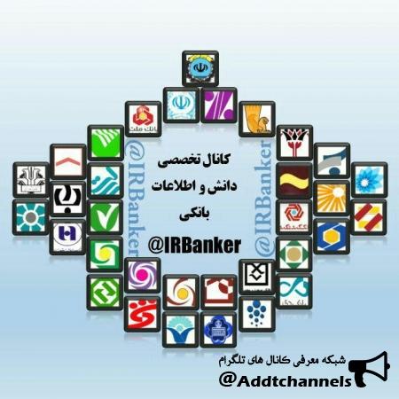 کانال تخصصی حوزه بانکی