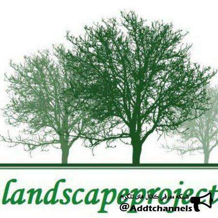 کانال تخصصی فضای سبز و طراحی محیط