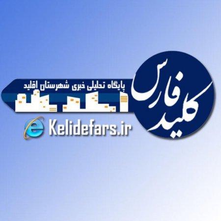 کانال پایگاه تحلیلی خبری کلیدفارس