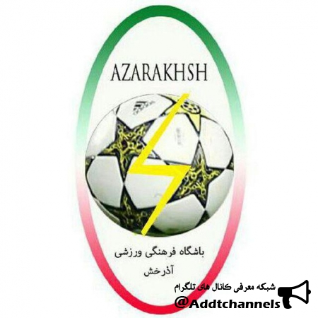 کانال باشگاه فرهنگی ورزشی