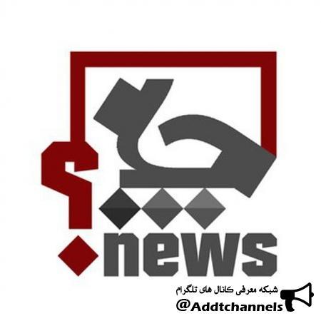 کانال مجله خبری و سرگرمی