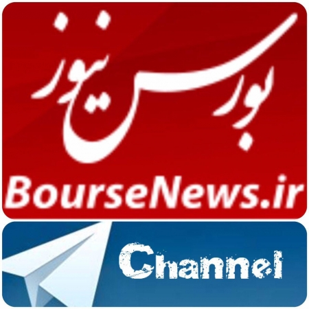 کانال خبری بورس نیوز