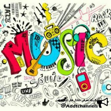 کانال جدیدترین موزیک ها