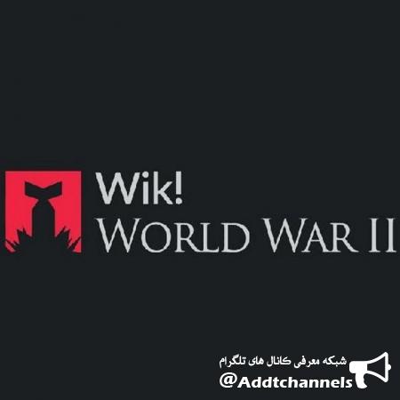 کانال دانشنامه جنگ جهانی دوم