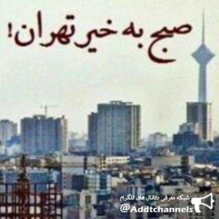 کانال صبح بخیر تهران
