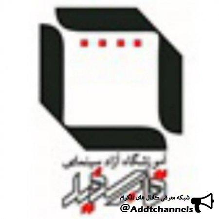 کانال اطلاع رسانی آموزشگاه آزاد سینمایی و سمعی و بصری قاب سفید