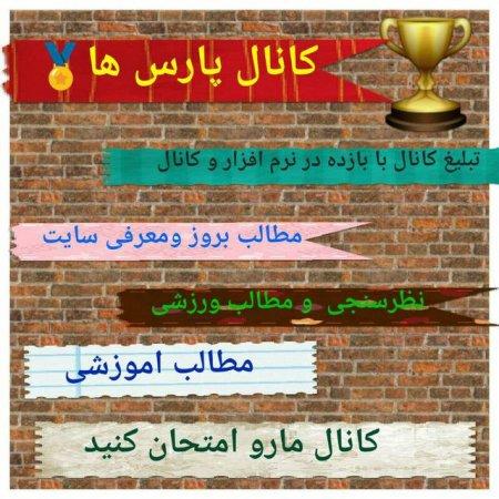 کانال پارس ها