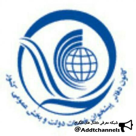 کانال دفاتر پیشخوان خدمات دولت کشور