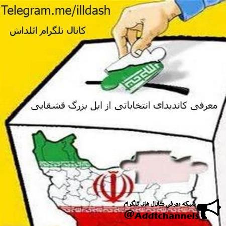 کانال معرفی کاندیدای انتخاباتی