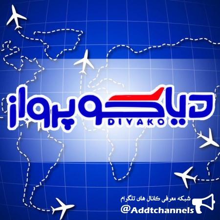کانال تخصصی توریسم و گردشگری