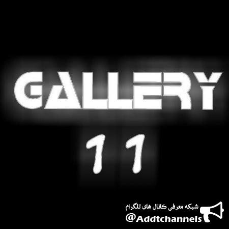 کانال عکس نوشته های گالری ۱۱