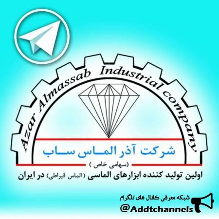 کانال شرکت آذر الماس ساب