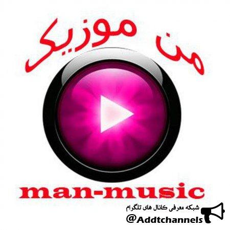 کانال من موزیک