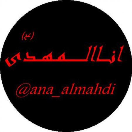 کانال انا المهدی عج