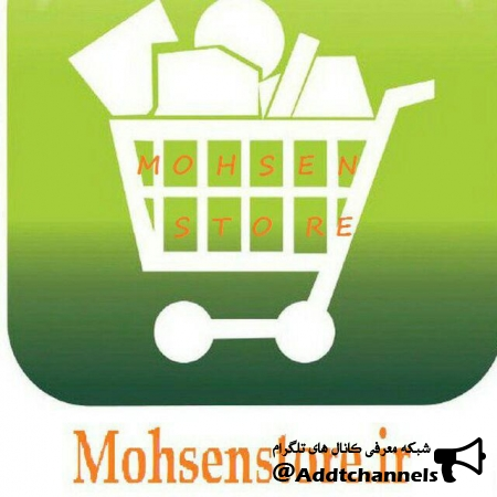 کانال فروشگاه محسن