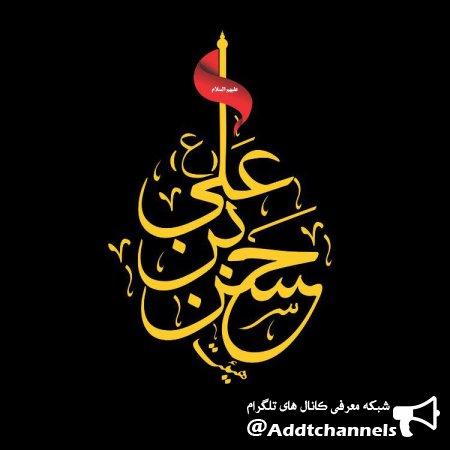 کانال هيئت حسن ابن علي(ع)