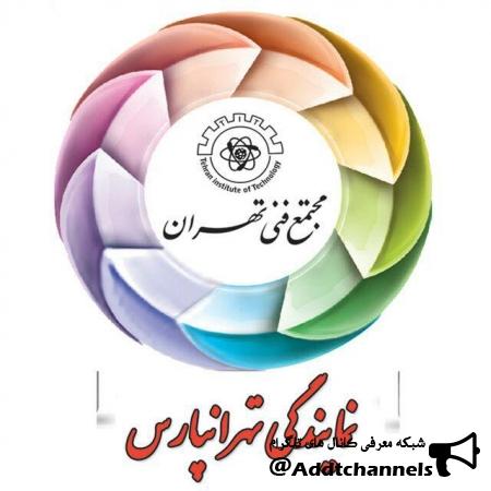 کانال مجتمع فنی تهران