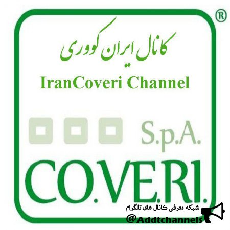 کانال iran coveri