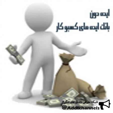 کانال بانک ایده های کسب و کار