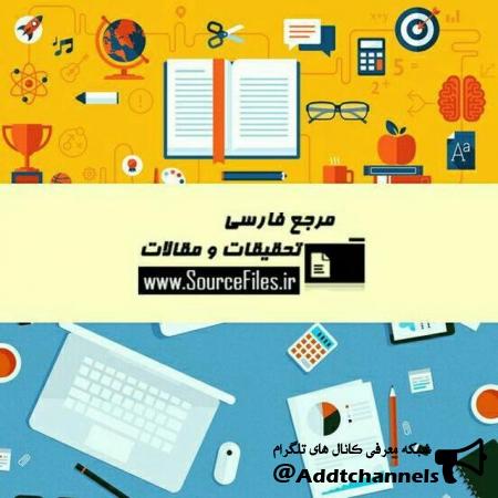 کانال مرجع فارسی تحقیقات و مقالات