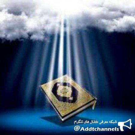 کانال حماسه قرآن