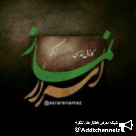 کانال نماز