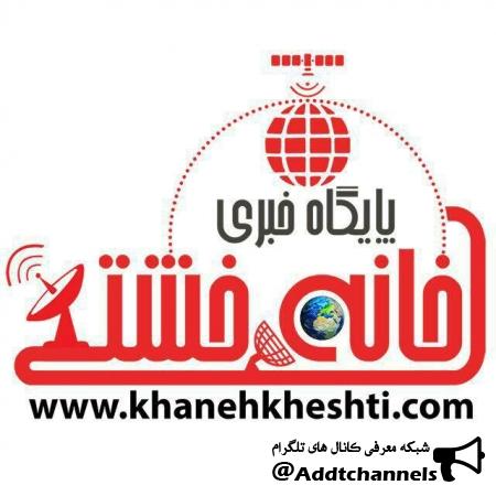 کانال اخبار رفسنجان