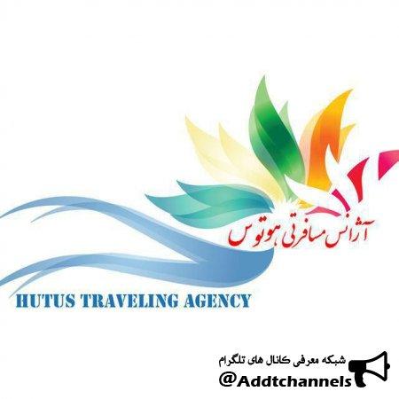 کانال آژانس مسافرتی هوتوس
