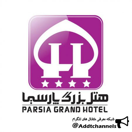 کانال هتل بزرگ پارسیا قم