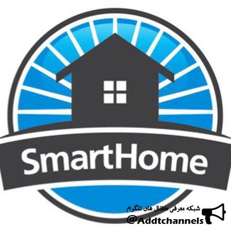 کانال خانه هوشمند قزوين