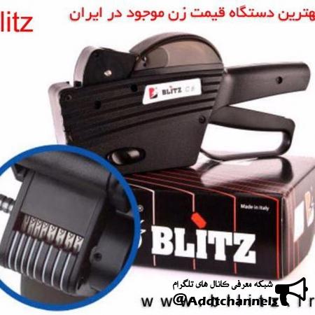 کانال دستگاه قيمت زن blitz