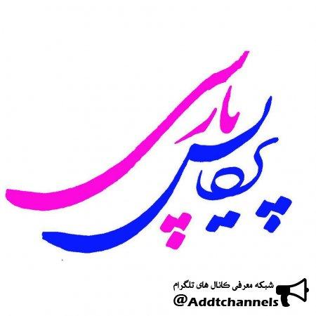 کانال پردیس پارسی