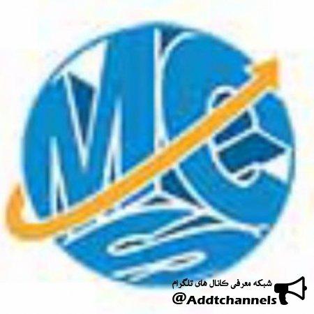 کانال MCS(خدمات بازرگانی محترم)