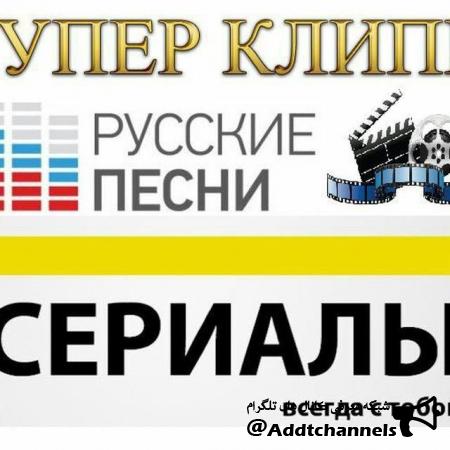 کانال Русский Язык