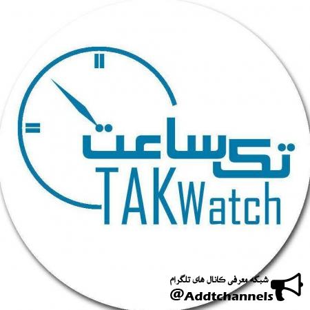 کانال takwatch