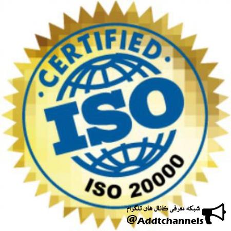 کانال ISO20000 ITIL